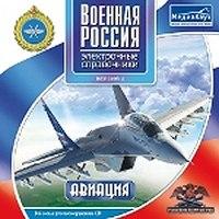 Cd-rom. военная россия авиация. выпуск 2, МедиаХауз