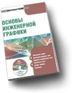 Cd-rom. основы инженерной графики. электронный учебник, КноРус
