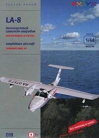 """Сборная модель из картона """"многоцелевой самолет-амфибия la-8"""", Умная бумага"""