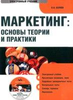 Cd-rom. маркетинг: основы теории и практики. электронный учебник, КноРус