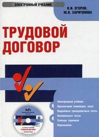 Cd-rom. трудовой договор. электронный учебник, КноРус