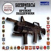 Cd-rom. стрелковое оружие мира: боеприпасы и оружие поддержки, МедиаХауз