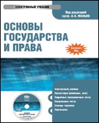 Cd-rom. основы государства и права. электронный учебник. гриф умц, КноРус