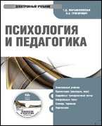 Cd-rom. психология и педагогика. электронный учебник, КноРус