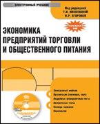 Cd-rom. экономика предприятий торговли и общественного питания. электронный учебник. гриф умо, КноРус