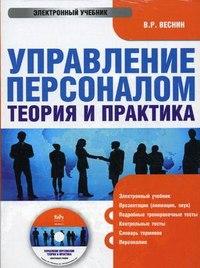 Cd-rom. управление персоналом. теория и практика. электронный учебник, КноРус