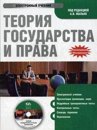 Cd-rom. теория государства и права. электронный учебник. гриф мо рф, КноРус