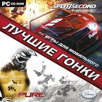 Cd-rom. игры для мобильного. лучшие гонки, Новый диск
