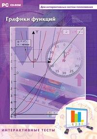 Cd-rom. интерактивные тесты. графики функций, Новый диск