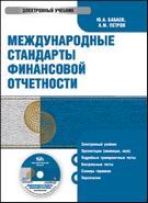 Cd-rom. международные стандарты финансовой отчетности. электронный учебник, КноРус