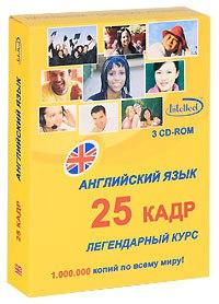 Cd-rom. английский язык. 25 кадр. легендарный курс (количество cd дисков: 3), Интеллект Групп