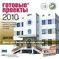 Cd-rom. готовые проекты 2010. дома для бизнеса и таунхаусы. диск 8, МедиаХауз