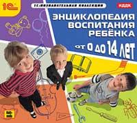 Cd-rom. энциклопедия воспитания ребенка от 0 до 14 лет, 1С