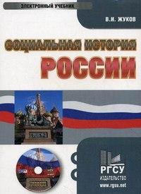Cd-rom. социальная история россии. электронный учебник, КноРус