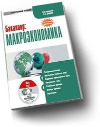 Cd-rom. бакалавр. макроэкономика. электронный учебник. гриф мо, КноРус