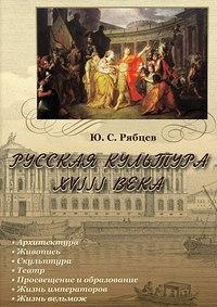 Cd-rom. русская культура xviii века, Новый диск
