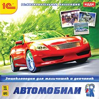 Cd-rom. энциклопедия для мальчишек и девчонок. автомобили, 1С