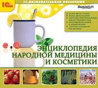 Cd-rom. энциклопедия народной медицины и косметики, 1С