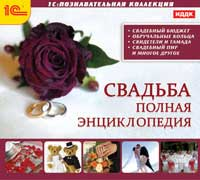 Cd-rom. свадьба. полная энциклопедия, 1С