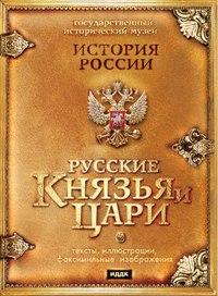 Dvd. история россии. русские князья и цари, ИДДК