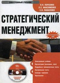 Cd-rom. стратегический менеджмент. электронный учебник. гриф умо мо, КноРус