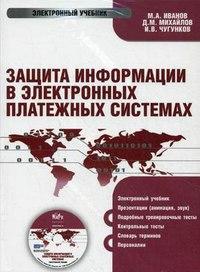 Cd-rom. защита информации в электронных платежных системах. электронный учебник, КноРус