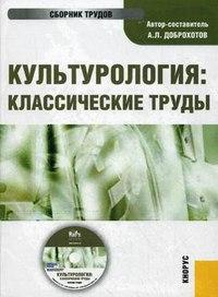Cd-rom. культурология. классические труды. электронный учебник, КноРус