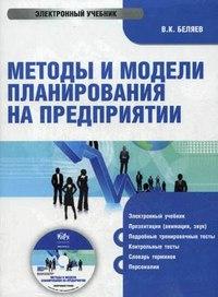 Cd-rom. методы и модели планирования на предприятии. электронный учебник, КноРус
