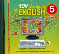 Cd-rom. английский нового тысячелетия. 5 класс (4 год обучения). программное обеспечение. электронная рабочая тетрадь, Титул