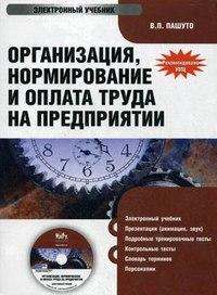 "Cd-rom. организация, нормирование и оплата труда на предприятии. электронный учебник. гриф умц ""классический учебник"", КноРус"