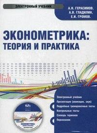 Cd-rom. эконометрика: теория и практика. электронный учебник, КноРус