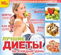 Cd-rom. лучшие диеты на каждый день, 1С