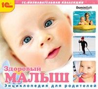 Cd-rom. энциклопедия для родителей. здоровый малыш, 1С