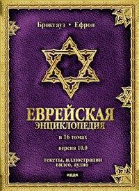 Dvd. большая энциклопедия. брокгауз и ефрон. еврейская энциклопедия. версия 10.0, ИДДК