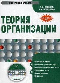 Cd-rom. теория организации. электронный учебник. гриф умо, КноРус
