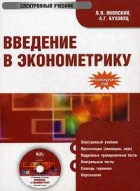 Cd-rom. введение в эконометрику. электронный учебник. гриф умо, КноРус