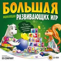 Cd-rom. большая энциклопедия развивающих игр, Новый диск