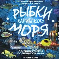 Cd-rom. рыбки карибского моря (pc/mac), Новый диск