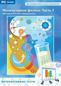 Cd-rom. интерактивные тесты. молекулярная физика. часть 2, Новый диск