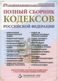 Cd-rom. полный сборник кодексов российской федерации. действующие редакции 2011 года (с изменениями и дополнениями), Книжный мир