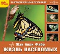 Cd-rom. жан анри фабр. жизнь насекомых (научно-популярное издание), 1С