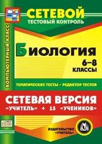 Cd-rom. биология. 6-8 классы. тематические тесты, редактор тестов. сетевая версия, Учитель