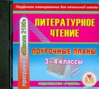 """Cd-rom. литературное чтение. 3-4 класс. поурочные планы по программе """"школа 2100"""", Учитель"""