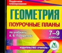 Cd-rom. геометрия. 7-9 классы. поурочные планы по учебнику под редакцией погорелова, Учитель