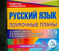 Cd-rom. русский язык. 7-9 классы. поурочные планы по учебному комплексу бабайцевой, Учитель