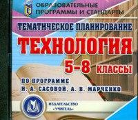 Cd-rom. технология. 5-8 классы. тематическое планирование по программе сасовой, марченко, Учитель