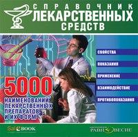 Cd-rom. справочник лекарственных средств 2011, Равновесие