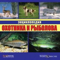 Cd-rom. энциклопедия охотника и рыболова, Равновесие
