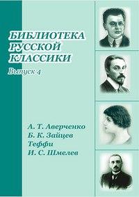 Cd-rom. библиотека русской классики. выпуск 4, Новый диск