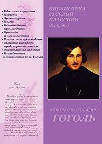 Cd-rom. библиотека русской классики. выпуск 9. гоголь н.в., Новый диск